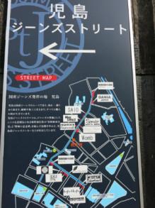 児島 ジーンズストリート