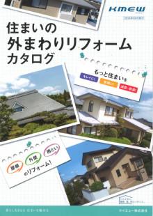 おちゃむの『よろこびの庭』-kmew カタログ2013.9.
