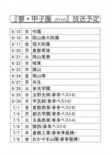 2016 夢甲子園 放送予定