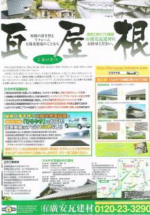 おちゃむの『よろこびの庭』-2012.7.15.広安チラシ