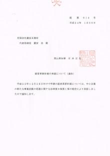 おちゃむの『よろこびの庭』-岡山県経営革新計画承認