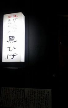 おちゃむの『よろこびの庭』-2012 松本工務店忘年会くろひげ