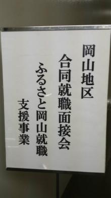 岡山県主催「岡山地区合同企業説明会&面接会」